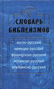 Словарь библеизмов