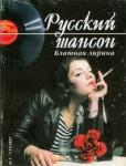 russe-chansone